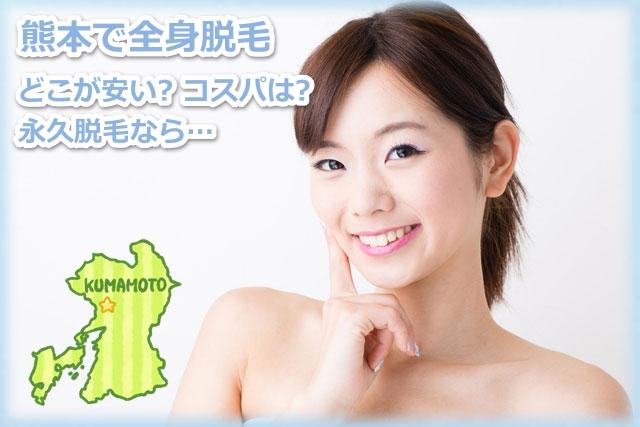 熊本で全身脱毛 ※どが安い? コスパは? 永久脱毛なら…