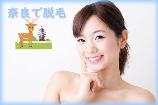 奈良で全身脱毛どこが安い? 永久脱毛は