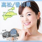 高松/香川県の全身脱毛